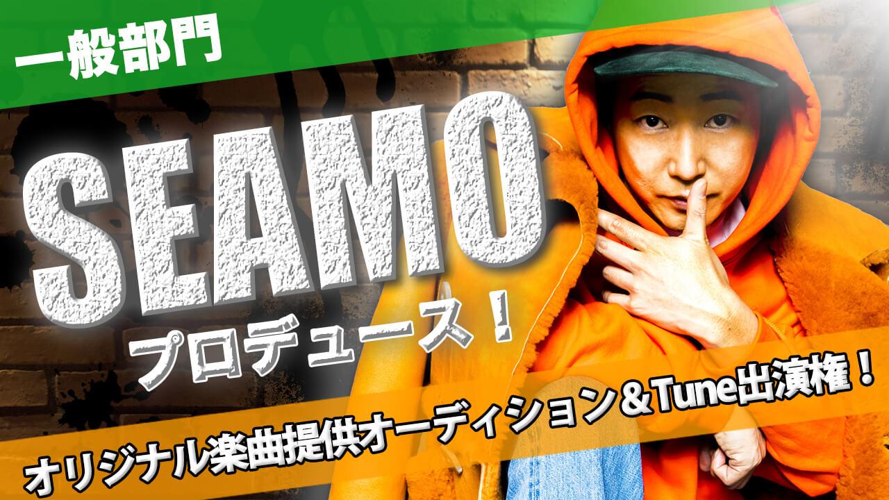 SHOWROOMにて「SEAMOプロデュース!オリジナル楽曲提供&フジテレビ音楽配信番組『Tune』出演オーディション」開催決定サムネイル画像