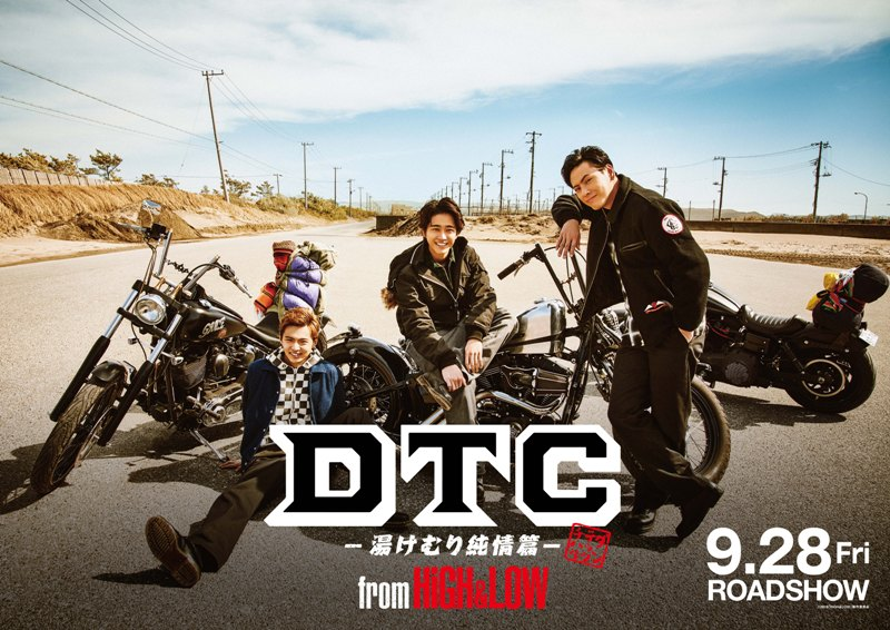 『DTC-湯けむり純情篇- from HiGH&LOW』主題歌『YOU&I』に乗せた予告編が解禁!DOBERMAN INFINITYコメントも