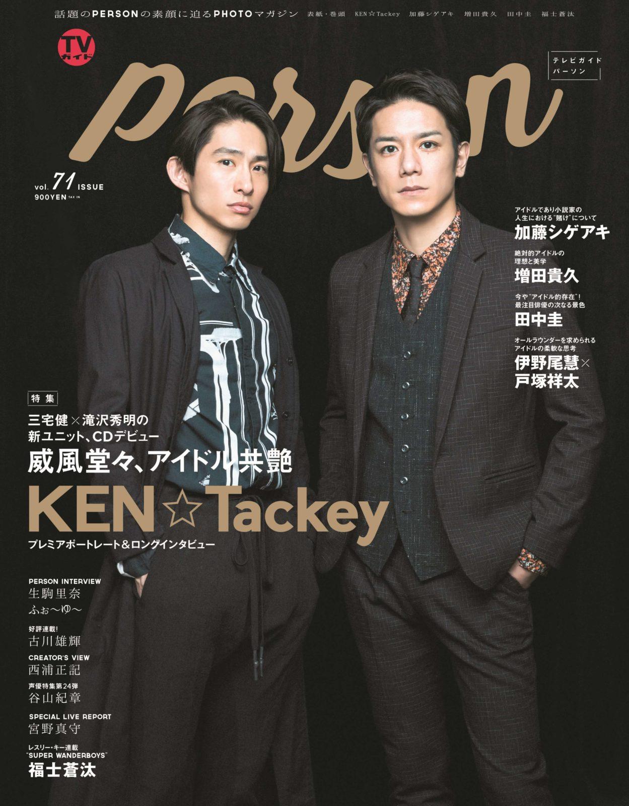 三宅健&滝沢秀明による新ユニット・KEN☆Tackey表紙の雑誌が発売2日目で増刷決定サムネイル画像