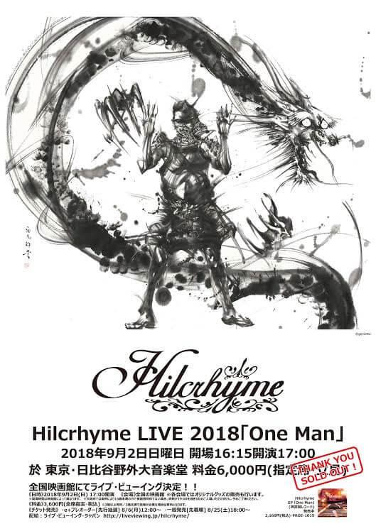 新生Hilcrhyme、ワンマンのチケット即完につき、全国映画館でのライブ・ビューイングとWOWOW生中継が決定サムネイル画像