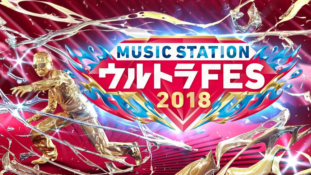 宇多田ヒカル、SEKAI NO OWARI、TWICEらミュージックステーション ウルトラFES 2018第3弾出演者発表サムネイル画像