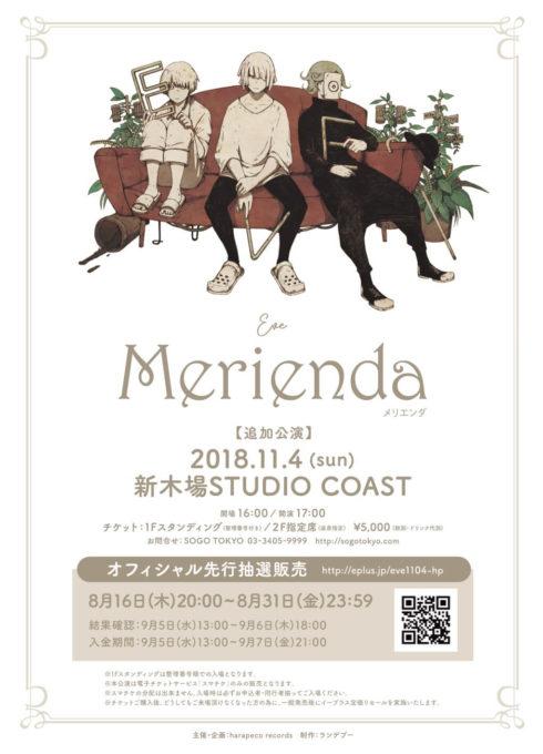 live_merienda_%e8%bf%bd%e5%8a%a0