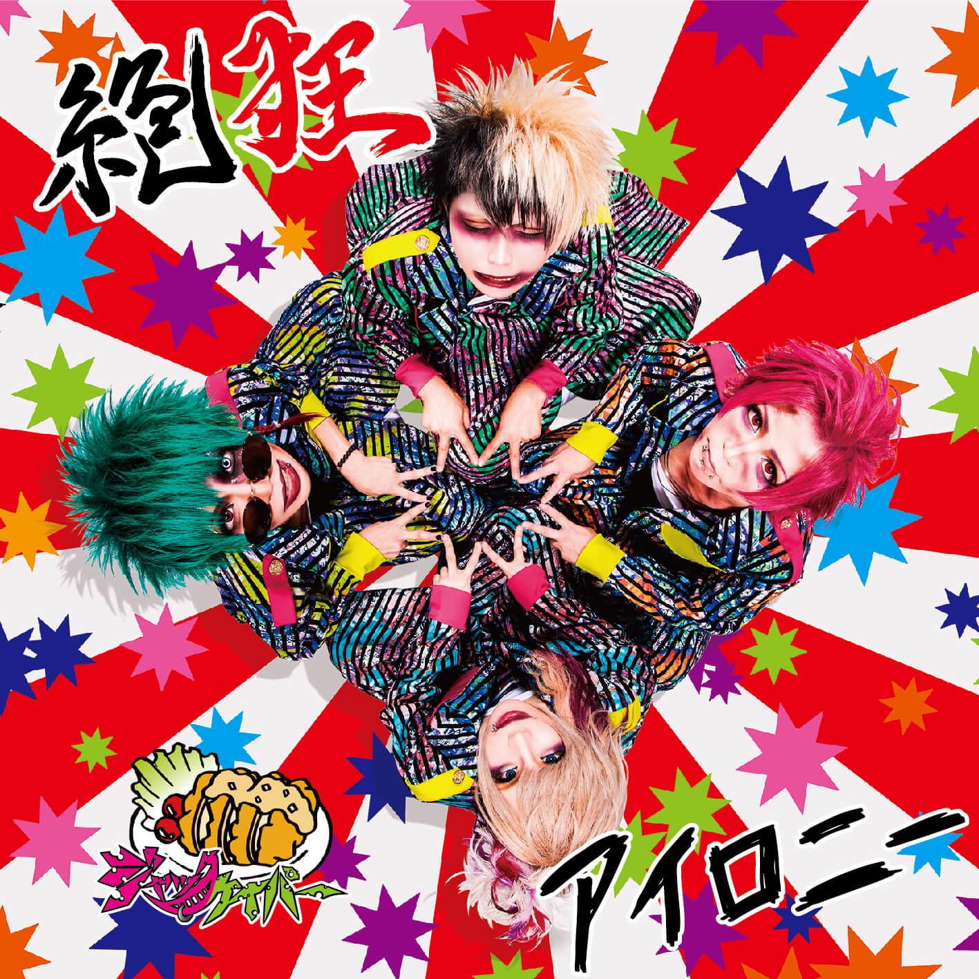 ジャックケイパー  新体制後初のリリース、東京23区ツアー開始サムネイル画像