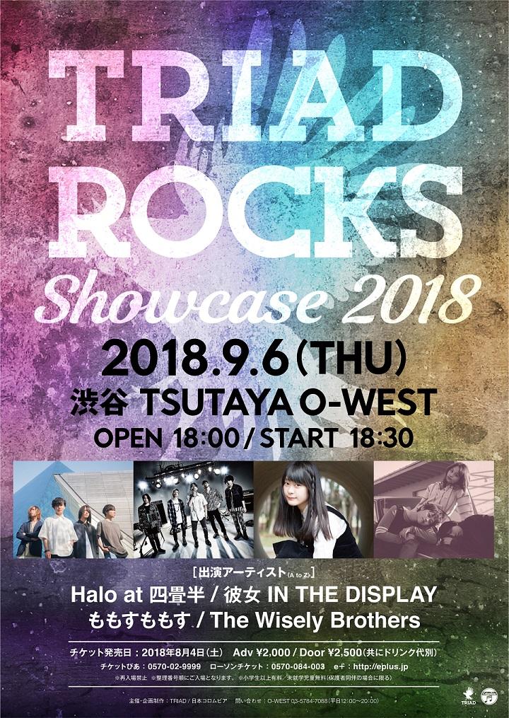 TRIADレーベル期待の新鋭出演「TRIAD ROCKS Showcase 2018」が9月6日に開催決定サムネイル画像
