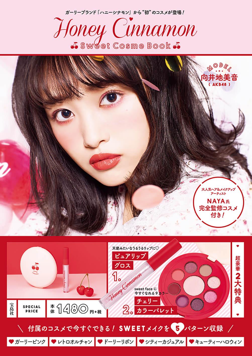 "AKB48総選挙選抜入り 向井地美音 女性誌では""初""の表紙出演サムネイル画像"