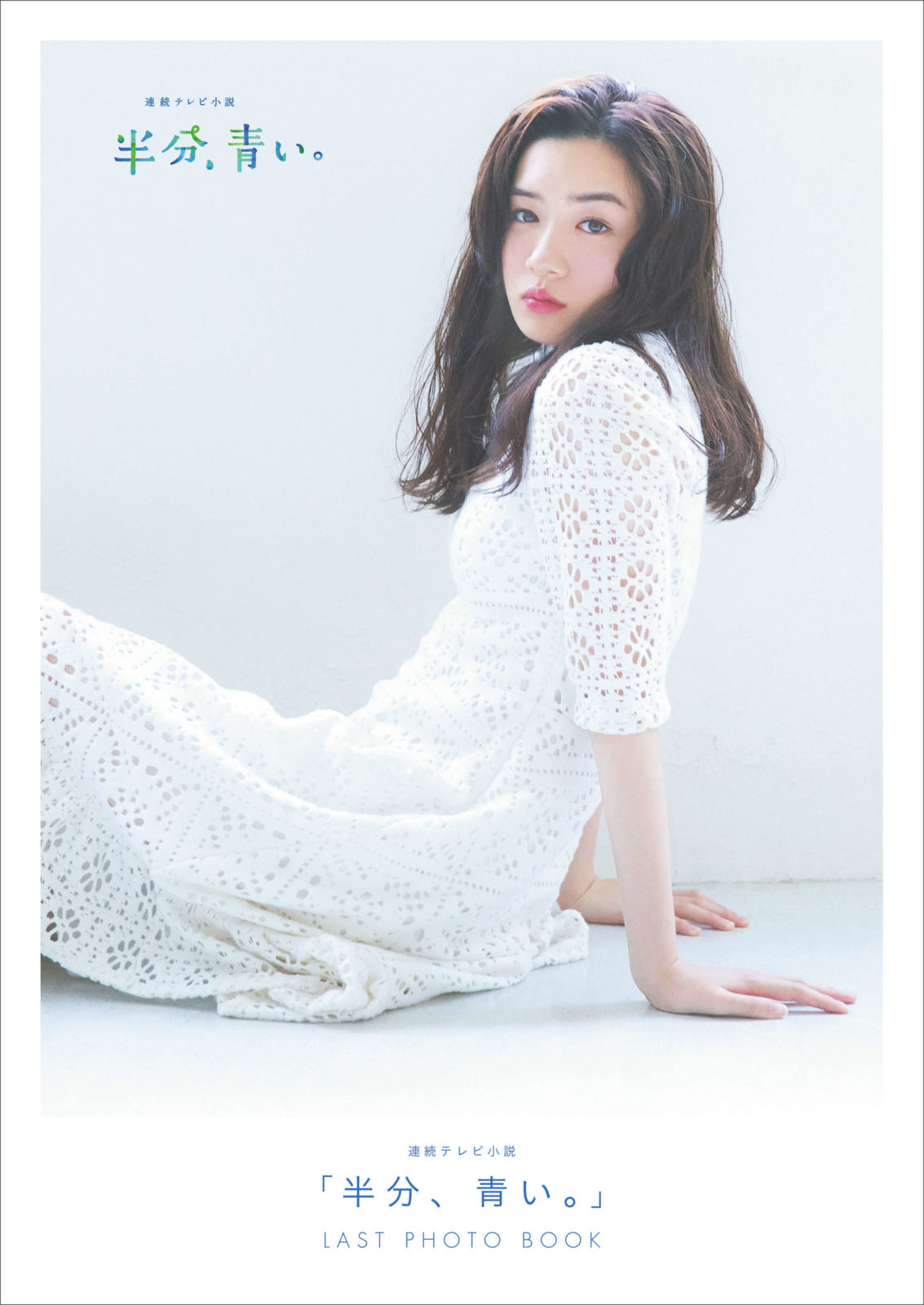 永野芽郁「半分、青い。」クライマックスの感想に言及 「驚いて台本をお風呂に…」サムネイル画像