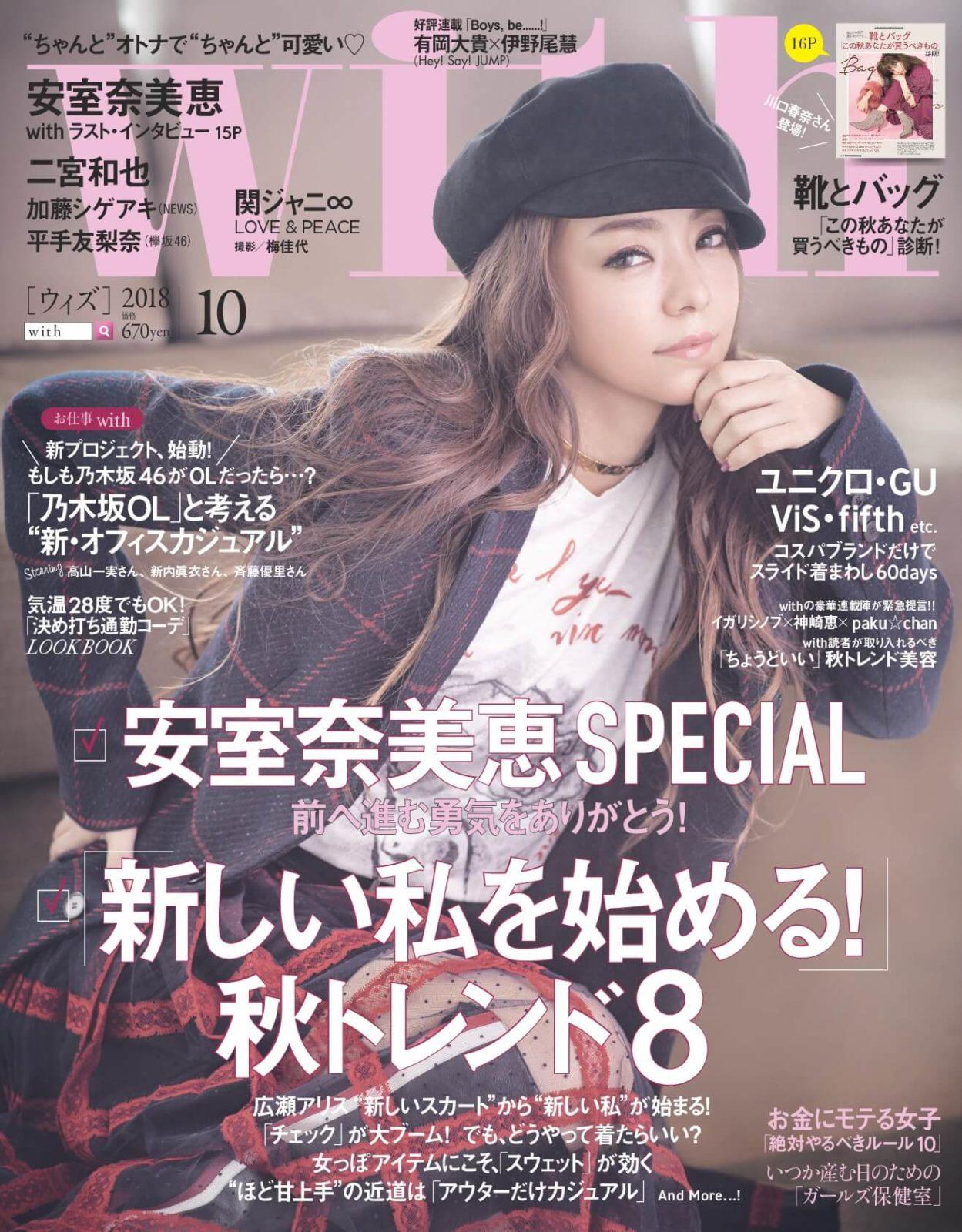 安室奈美恵、音楽に出会えて幸せだったか?の問いに「幸せだった……と思います」