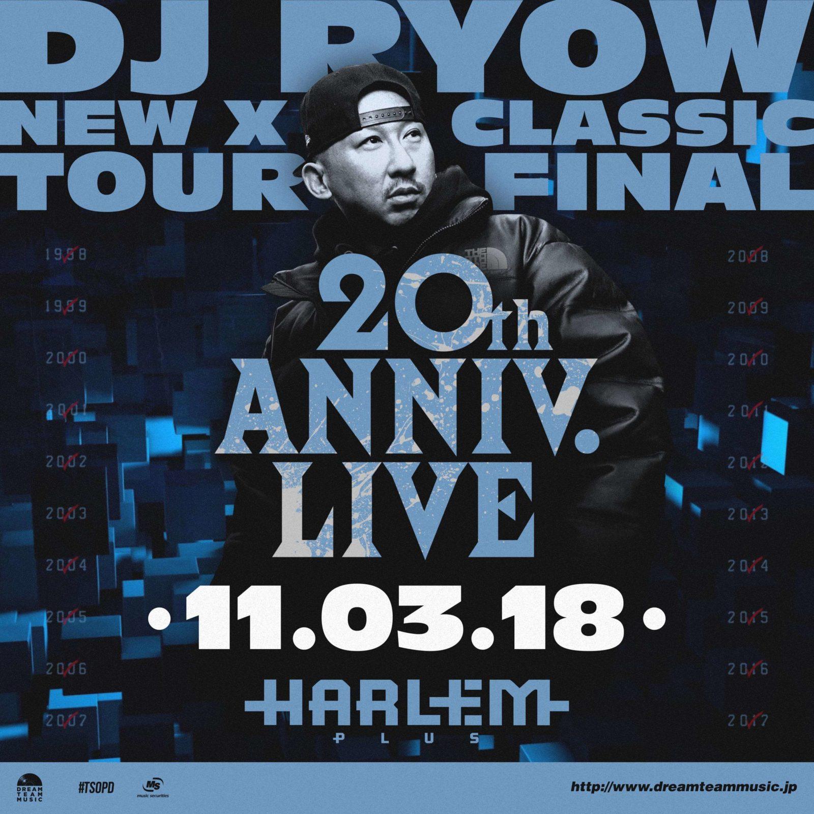 DJ RYOW HIP HOPの聖地で史上最多規模の動員を記録したあの一夜が再び!ツアーファイナル開催サムネイル画像