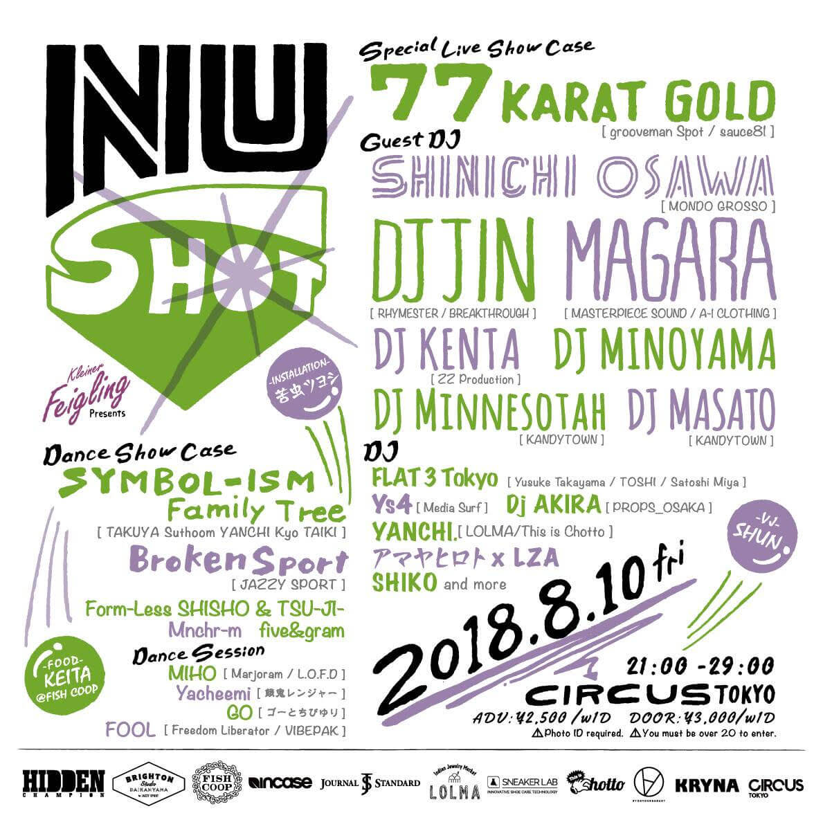 KANDYTOWNのメンバーや大沢伸一らが登場!アートや音楽、ダンスにフードが癒合する新イベントがスタートサムネイル画像