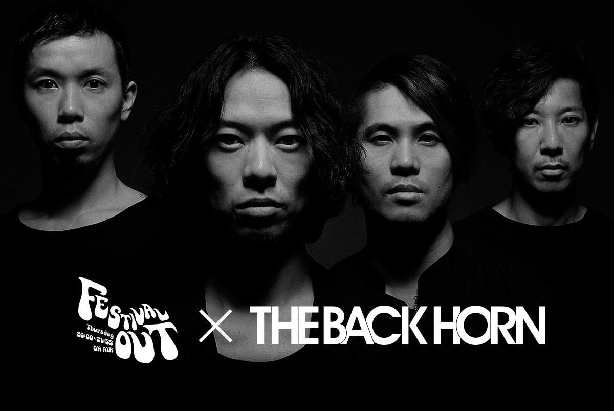 """THE BACK HORN 20周年×『FESTIVAL OUT』特別企画 インディーズ時代の""""あの名曲""""がMVにサムネイル画像!"""