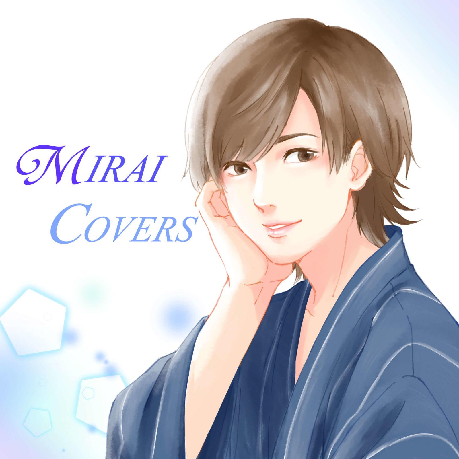 """人気音楽YouTuber・Kobasoloと""""イケボ""""未来(ザ・フーパーズ)の強力タッグが1stEP「MIRAI COVERS」を語るサムネイル画像"""