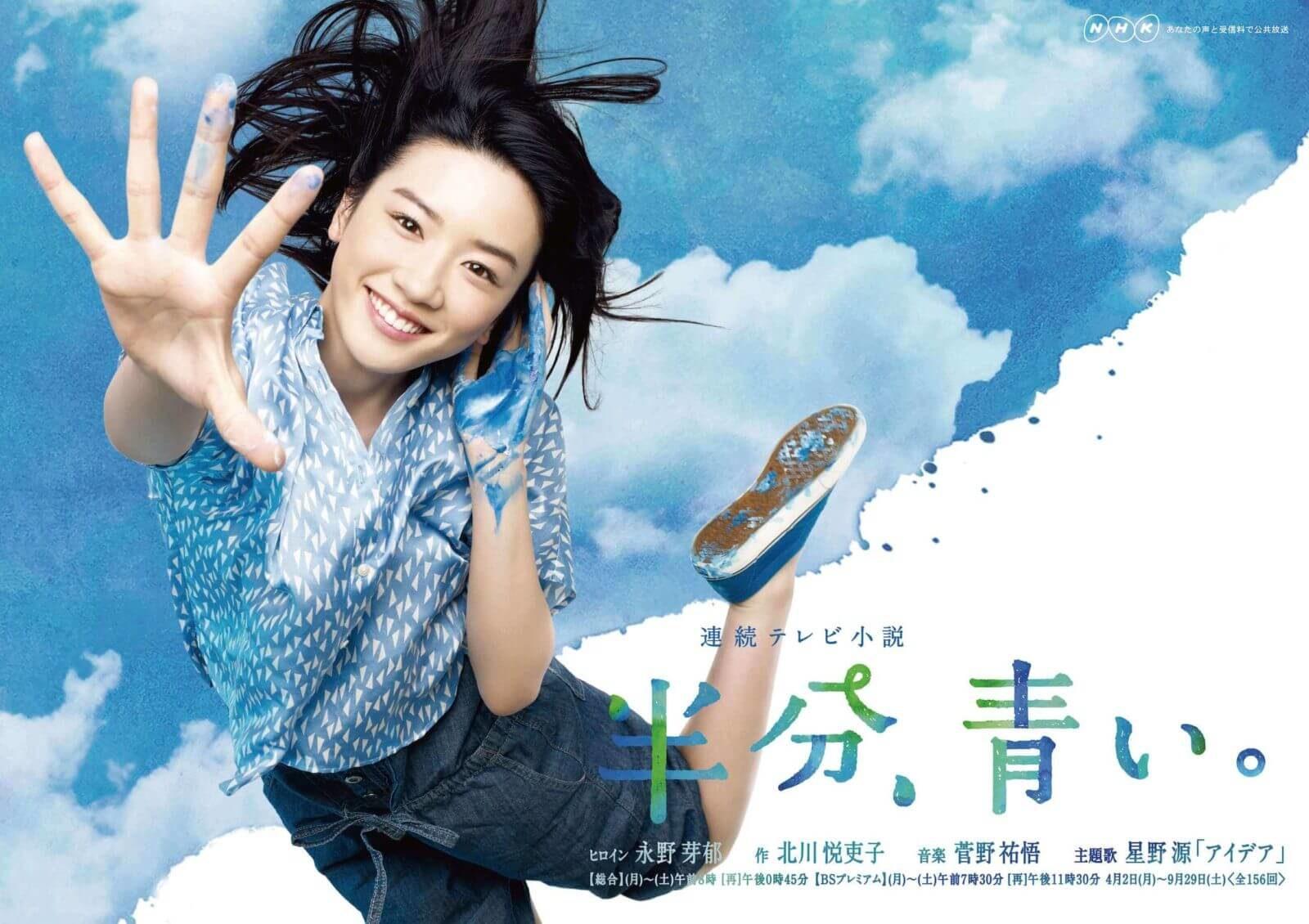 鈴愛と律がキス!『半分、青い。』最終週目前の展開に視聴者「びっくりした」サムネイル画像