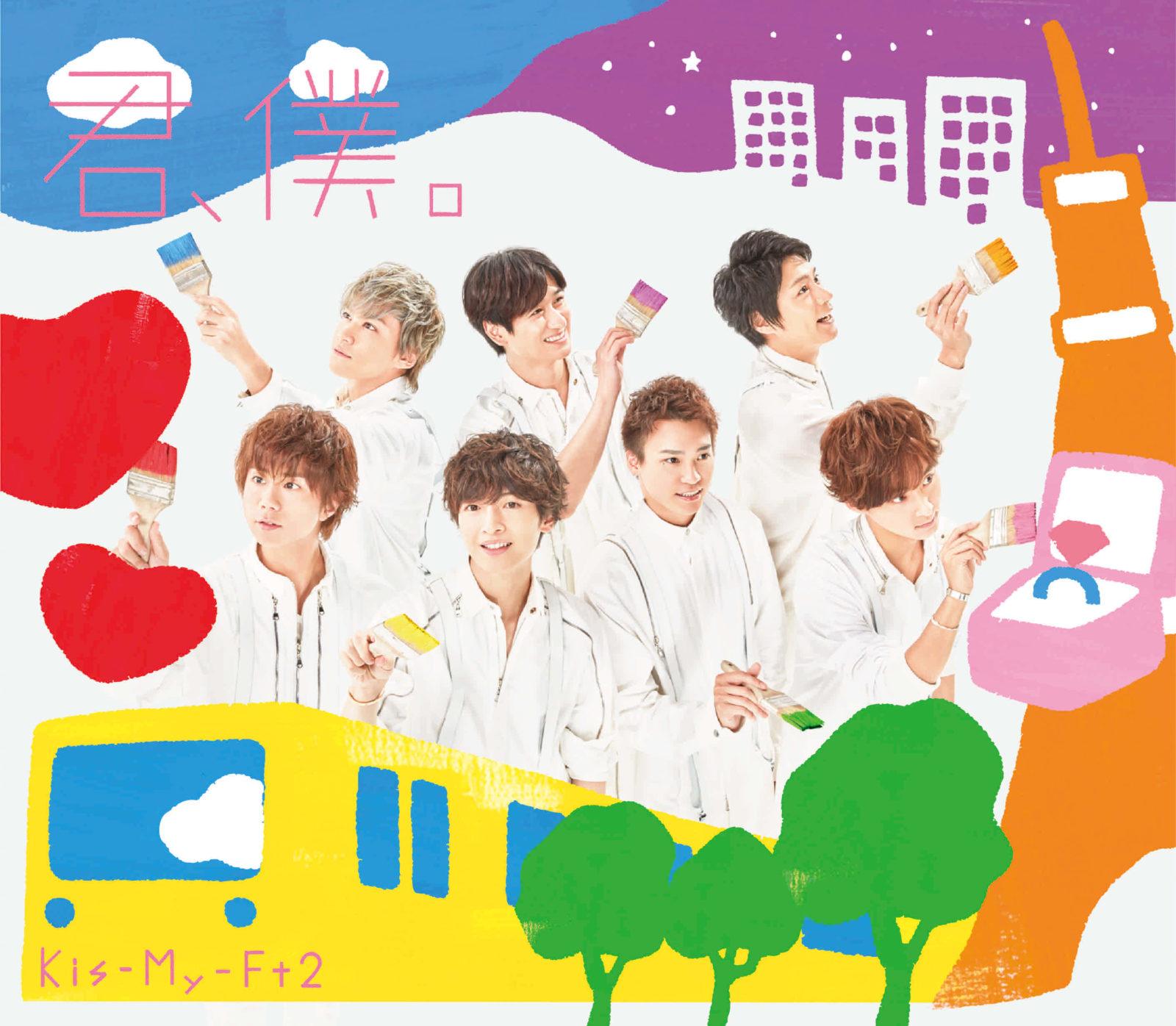 Kis-My-Ft2、最新シングル「君、僕。」が本人出演のCMソングに決定サムネイル画像