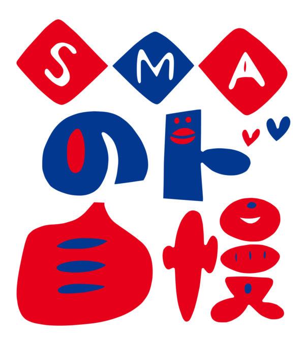 smanodojiman_logo