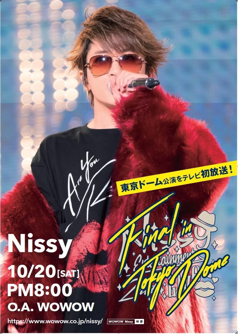 Nissy  東京ドーム公演の放送に先駆けて、スペシャル予告映像が配信スタートサムネイル画像