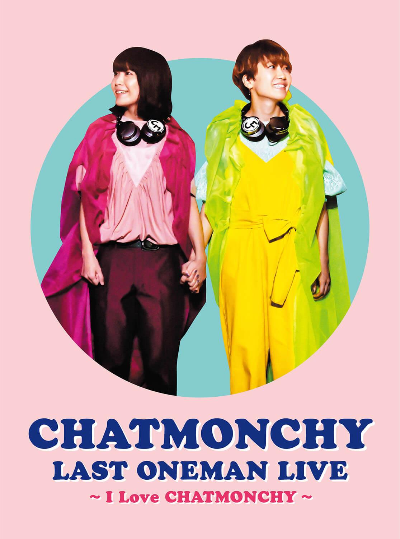 チャットモンチー、ラストワンマン武道館公演を収めた映像作品のダイジェストムービーが公開サムネイル画像