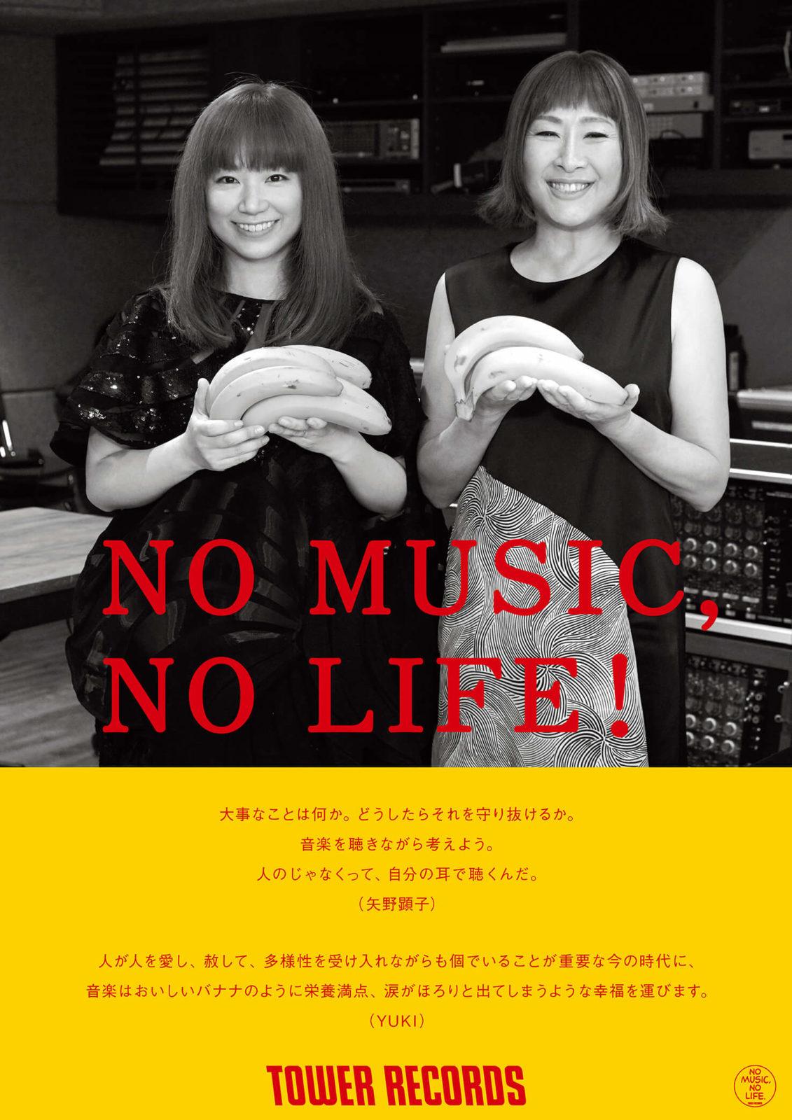 矢野顕子&YUKI、タワーレコード「NO MUSIC, NO LIFE.」ポスターに バナナを持って登場サムネイル画像
