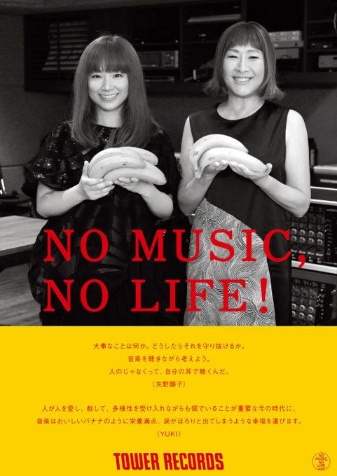 nmnl_yano_yuki-1