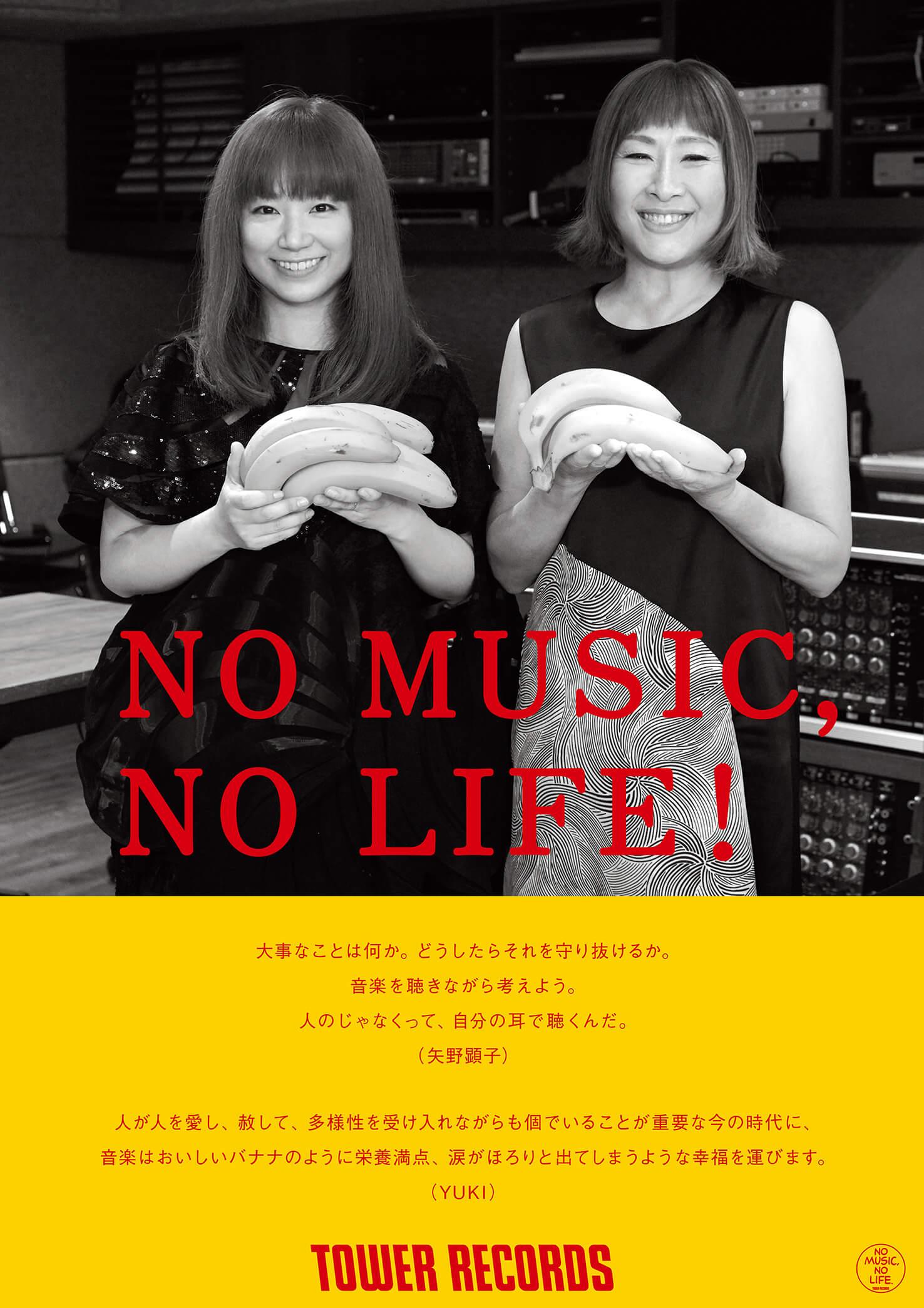 矢野顕子&YUKI、タワーレコード「NO MUSIC, NO LIFE.」ポスターに バナナを持って登場