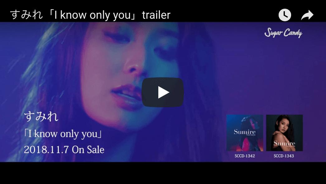 女優として世界で活躍するすみれが4年振りとなる待望のニューシングル「I know only you」をリリースサムネイル画像