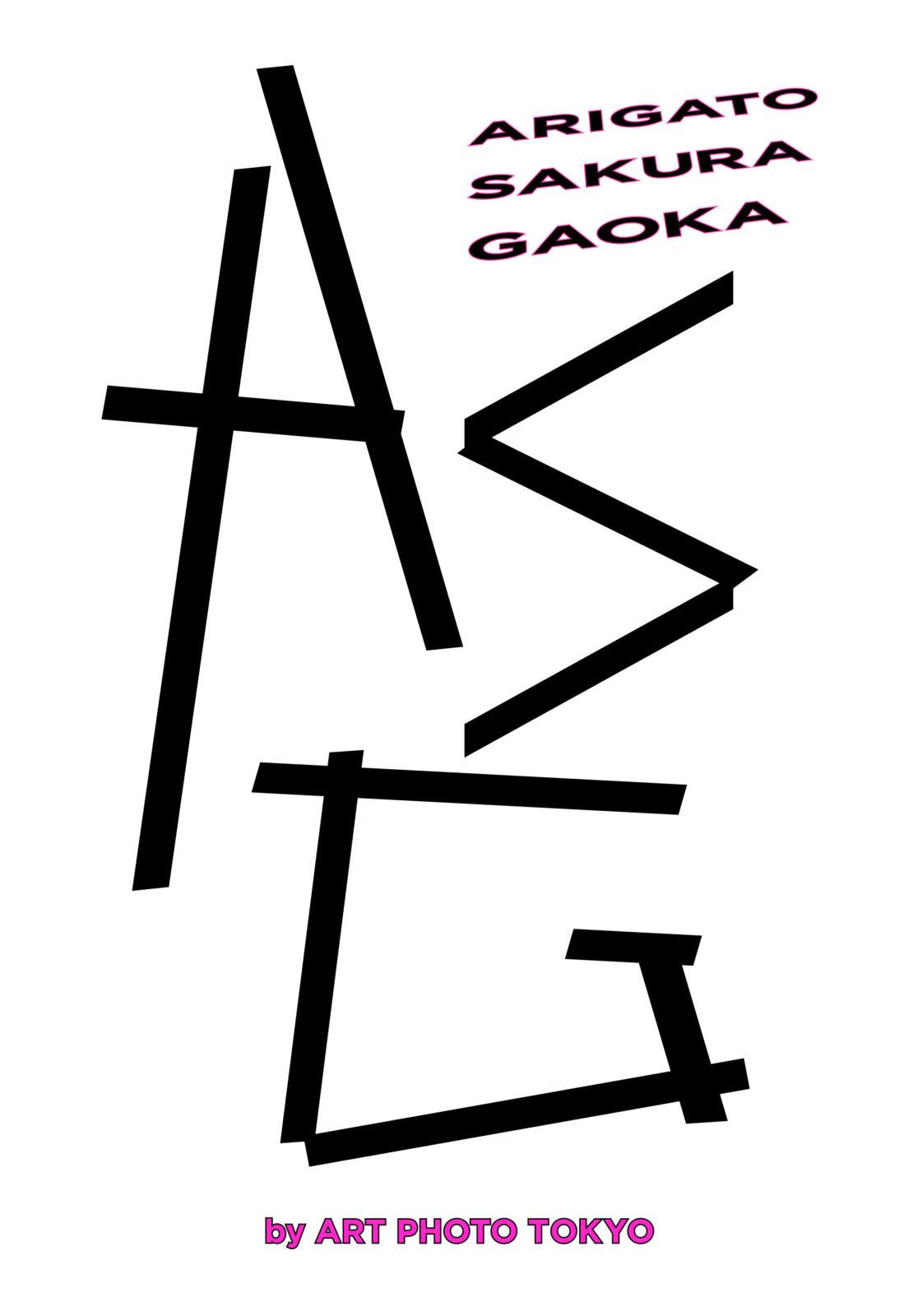 渋谷再開発で取壊されるビル一棟がアートと音楽に染まるイベント「ARIGATO SAKURAGAOKA」の追加アーティスト発表サムネイル画像