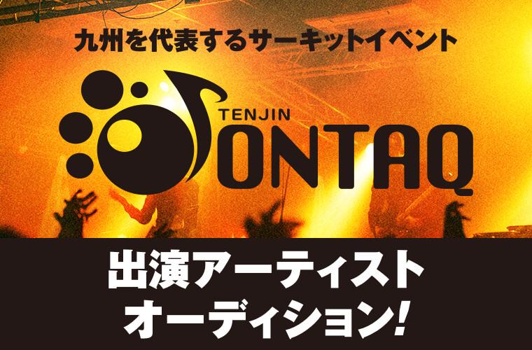 音楽配信サービス「BIG UP!」にて「TENJIN ONTAQ 2019」出演アーティストオーディションスタートサムネイル画像