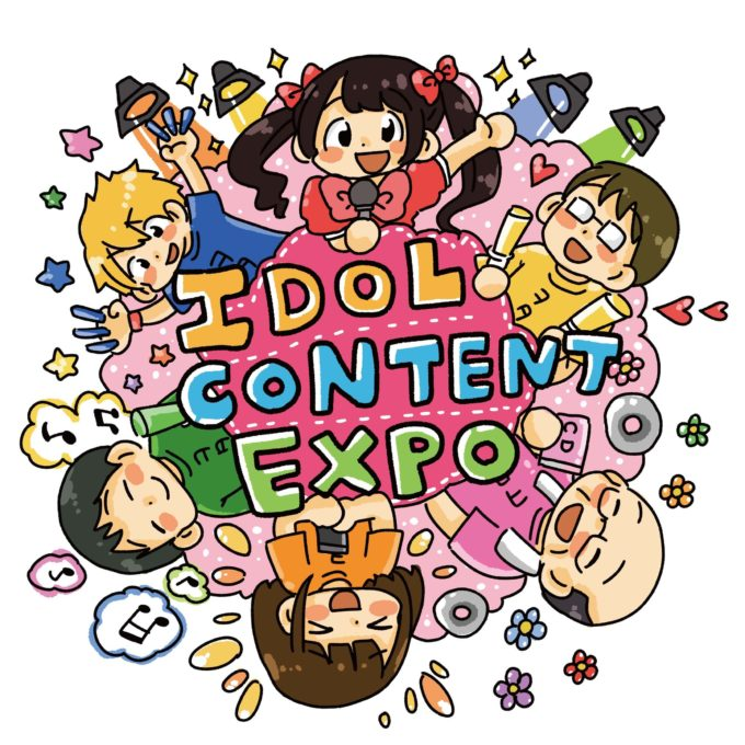 『IDOL CONTENT EXPO @ イオンモール幕張新都心 supported by ダイキサウンド ~冬の大無銭祭~』出演グループインタビューサムネイル画像