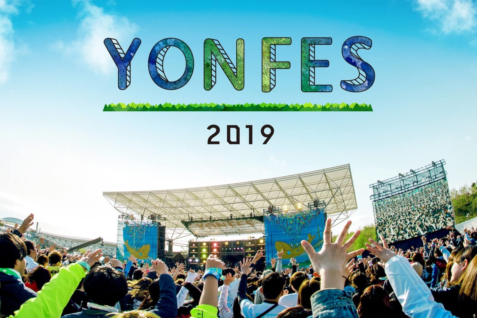 04 Limited Sazabys主催『YON FES 2019』の開催が決定サムネイル画像