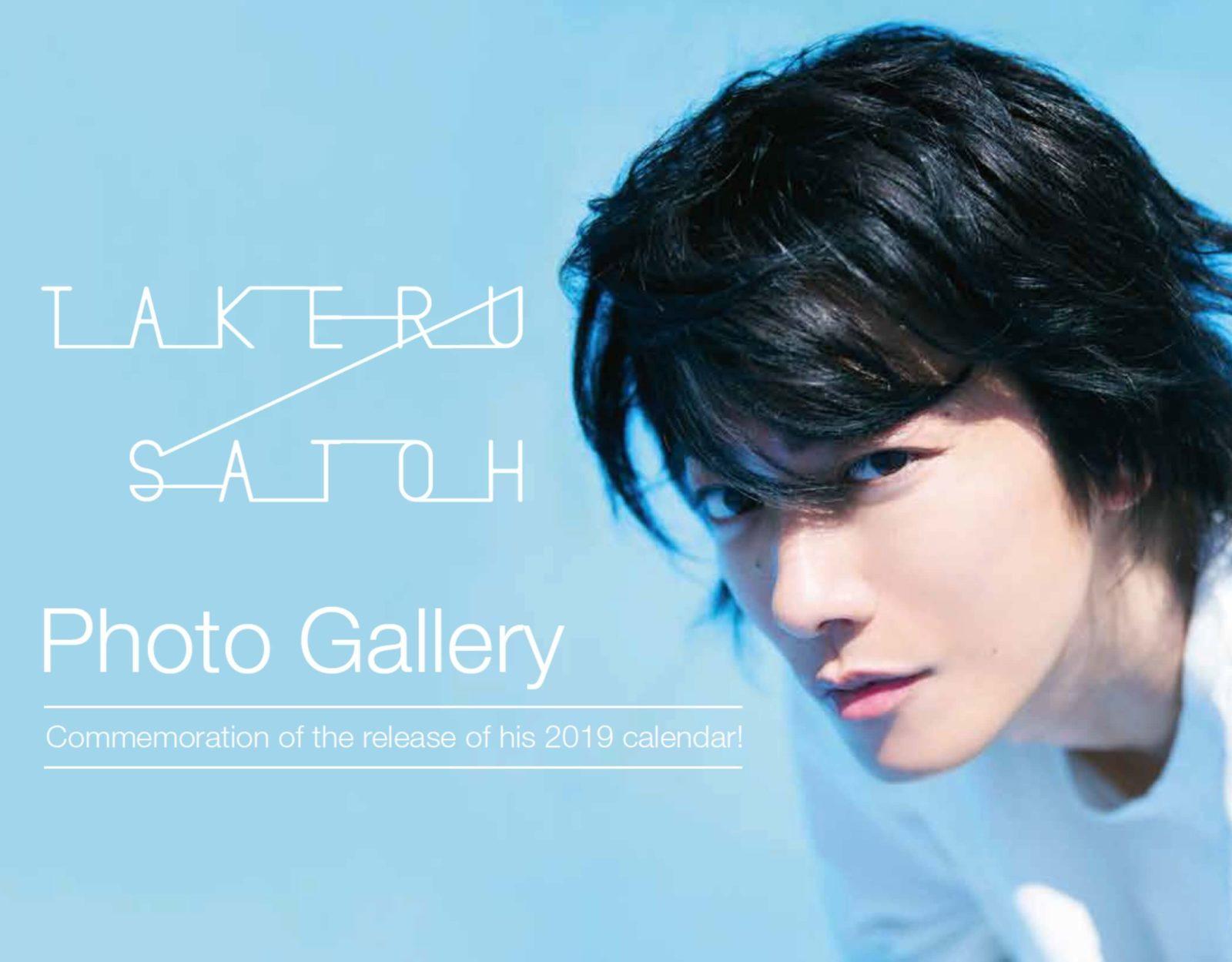 「佐藤健写真展2019」初の海外展アメリカ・ロサンゼルスでの開催決定サムネイル画像