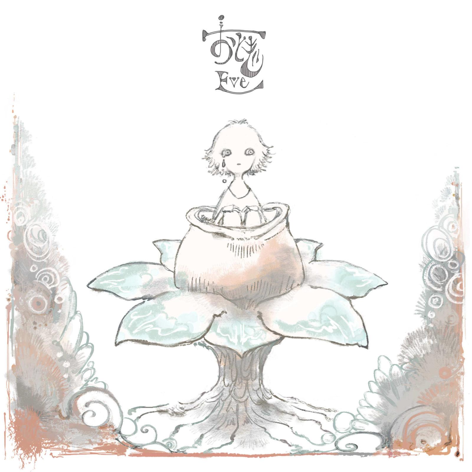 Eve、来年2⽉6⽇ニューアルバム「おとぎ」発売決定サムネイル画像