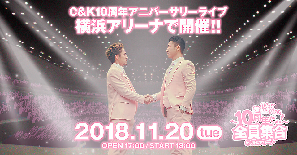 C&K、両足踵骨折でも10周年記念ライブ開催へ!!横浜アリーナ公演がソールドアウト!