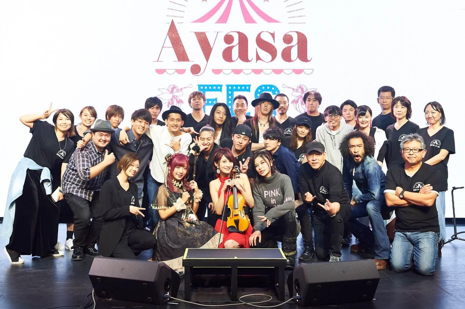 Ayasa Fes 終了!多彩なゲストに会場熱狂サムネイル画像
