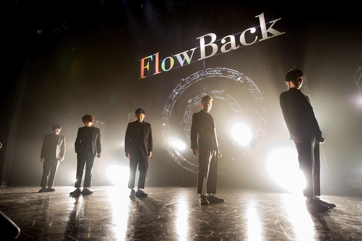 FlowBack、結成5周年記念ライブは大成功のうちに幕!新曲MVを2曲同時公開サムネイル画像