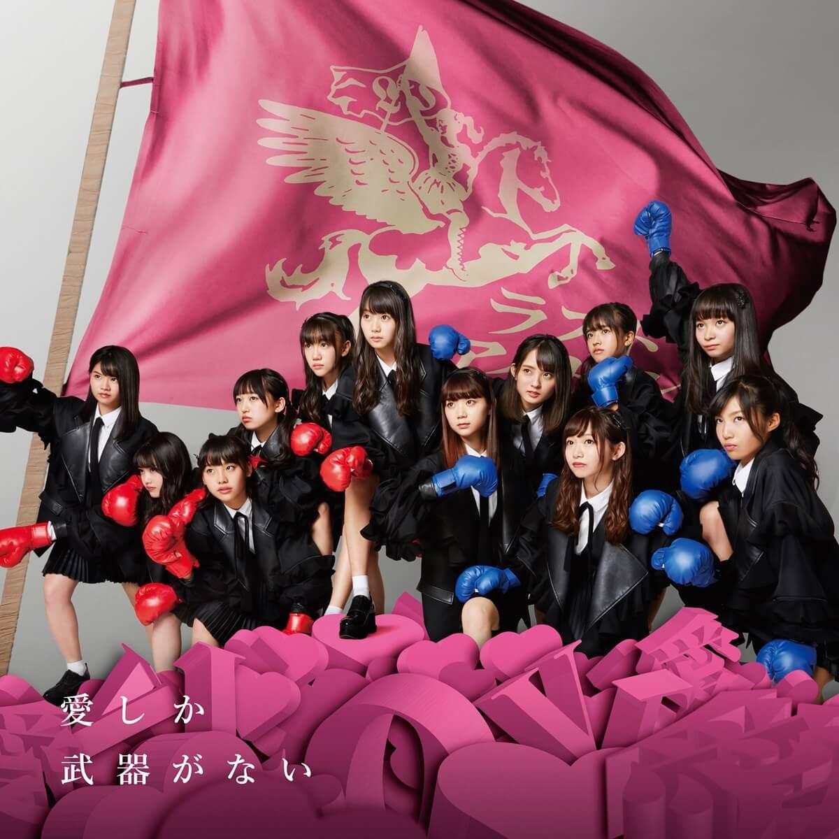 ラストアイドル、5thシングル『愛しか武器がない』ジャケット写真含む詳細発表サムネイル画像