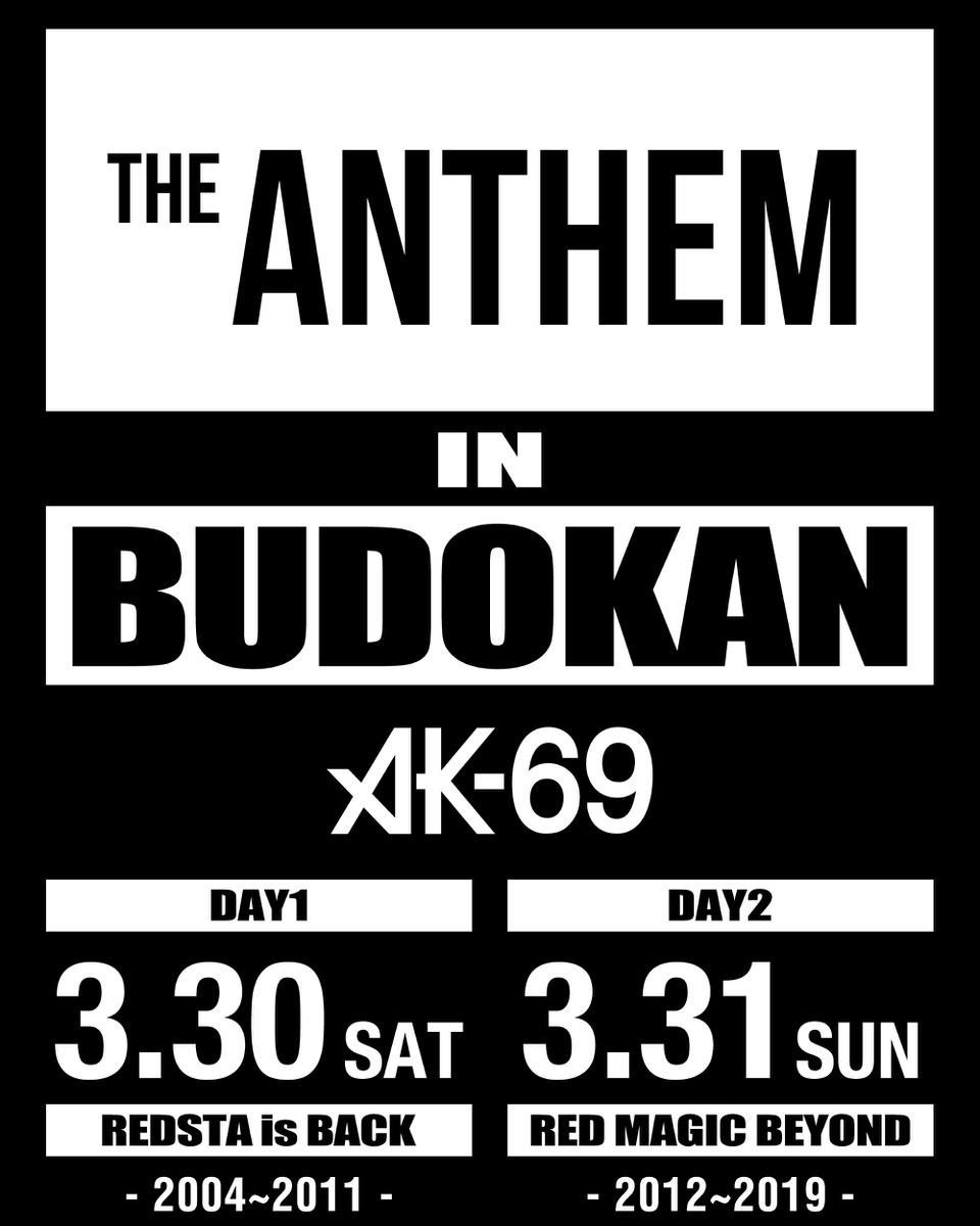 来年3月30日&31日に自身初の日本武道館LIVE 2days開催