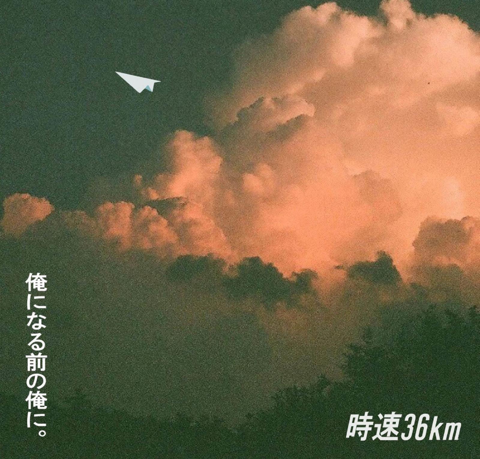 時速36km、「クソッタレ共に愛を」MV公開サムネイル画像