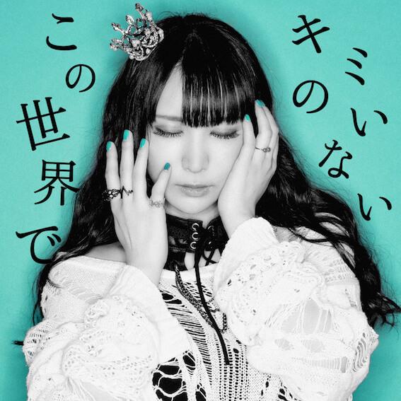 美人コスプレイヤーLeChat、移籍第1弾シングルリリース決定サムネイル画像