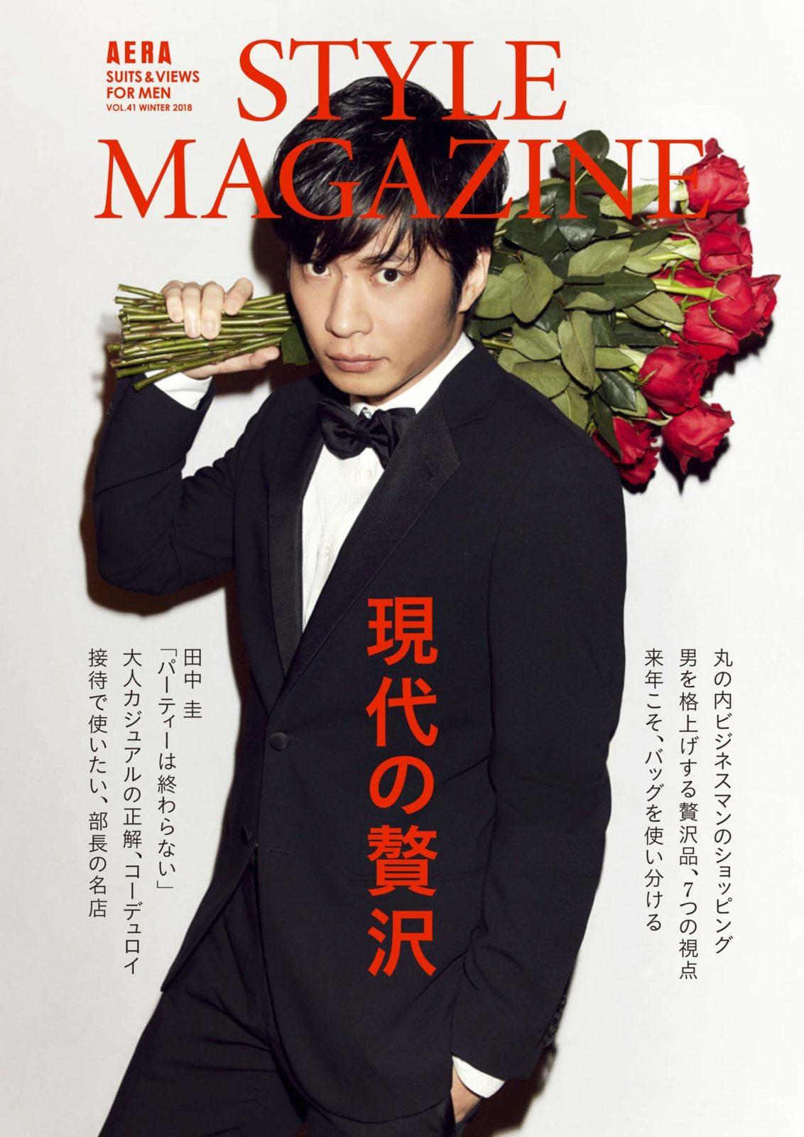 史上初!田中圭、「アエラスタイルマガジン」の表紙を1年間連続で飾る