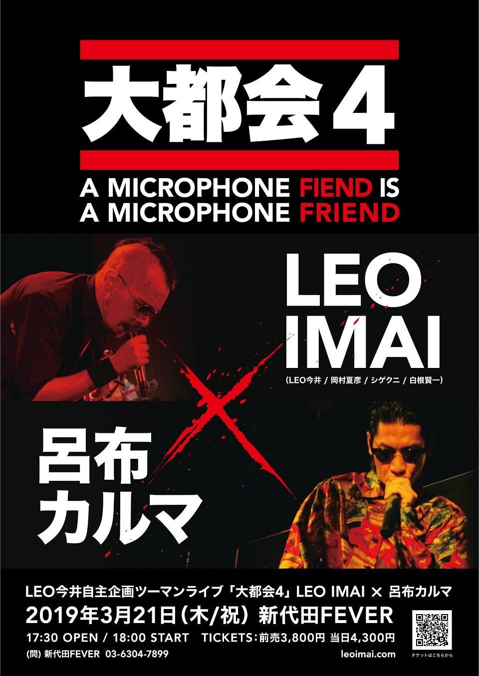 LEO今井、ワンマンツアー東京公演で来年3月にLEO IMAI×呂布カルマの自主企画ツーマンイベント開催を発表サムネイル画像