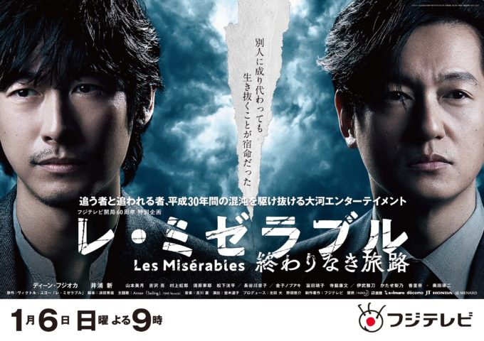 cx_les-miserables_1128fix-2