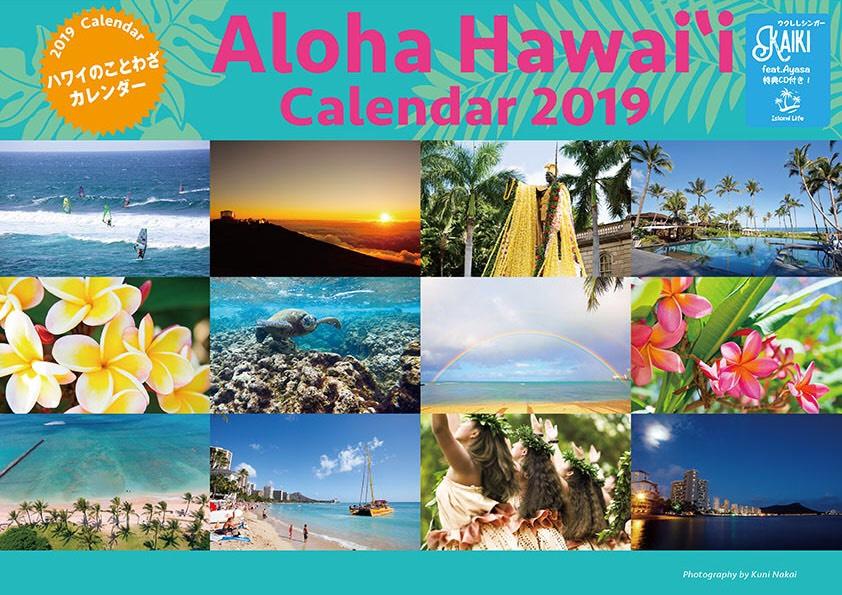 ウクレレシンガー・KAIKIが担当した特典CDにはAyasaも参加!「ハワイのことわざカレンダー2019」が完売直前