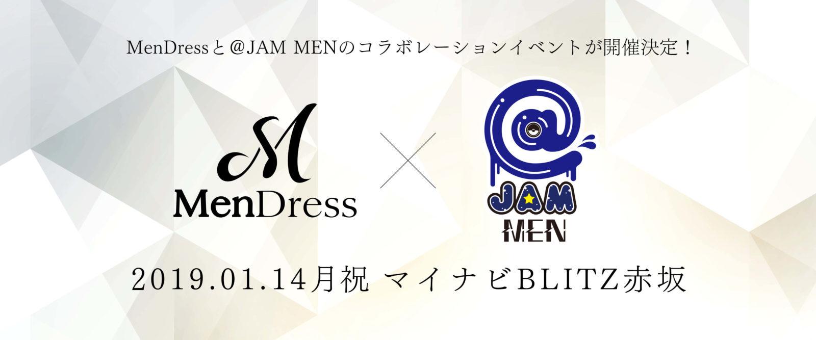 MenDress×@JAM MEN 2019新春Special 開催&第1弾出演者決定