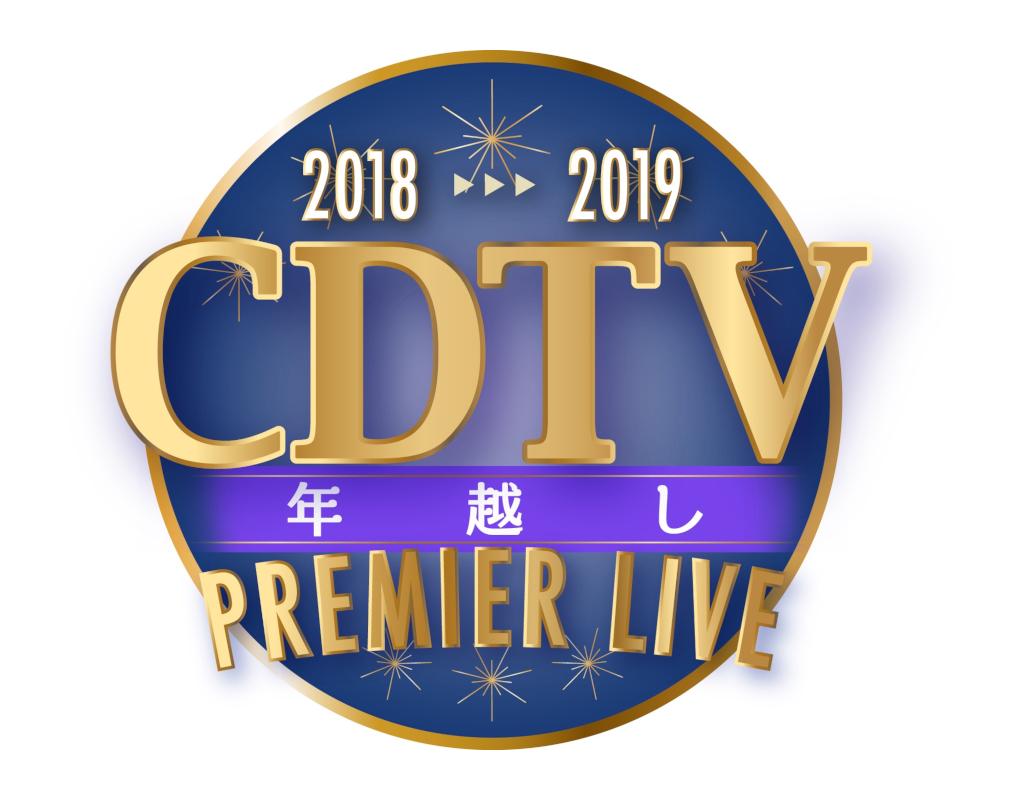 キンプリ、キスマイ、三代目JSB、AKB48、乃木坂46ら出演!「CDTVスペシャル!年越しプレミアライブ2018→2019」タイムテーブル発表サムネイル画像