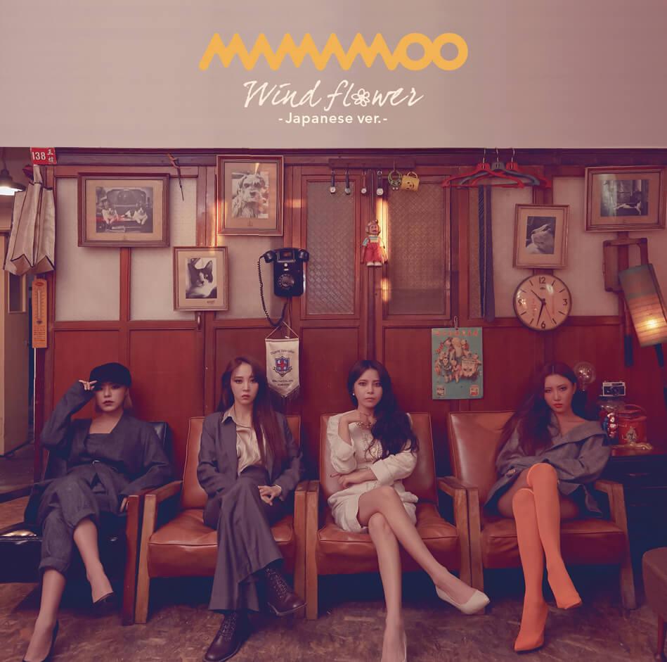 MAMAMOO 日本2ndシングル全ジャケット発表&リリース記念イベントも決定サムネイル画像