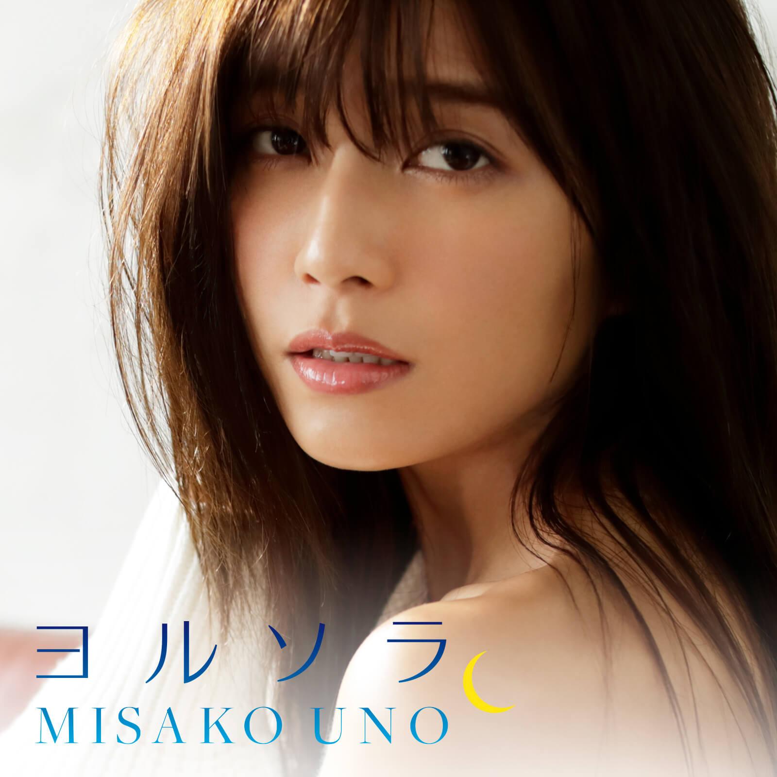 宇野実彩子 (AAA) 新曲「ヨルソラ」のライブ映像が期間限定でYouTube公開サムネイル画像