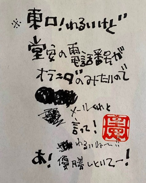 木梨憲武、サッカー日本代表選手とのインスタ交流に反響「すごい」「斬新」サムネイル画像
