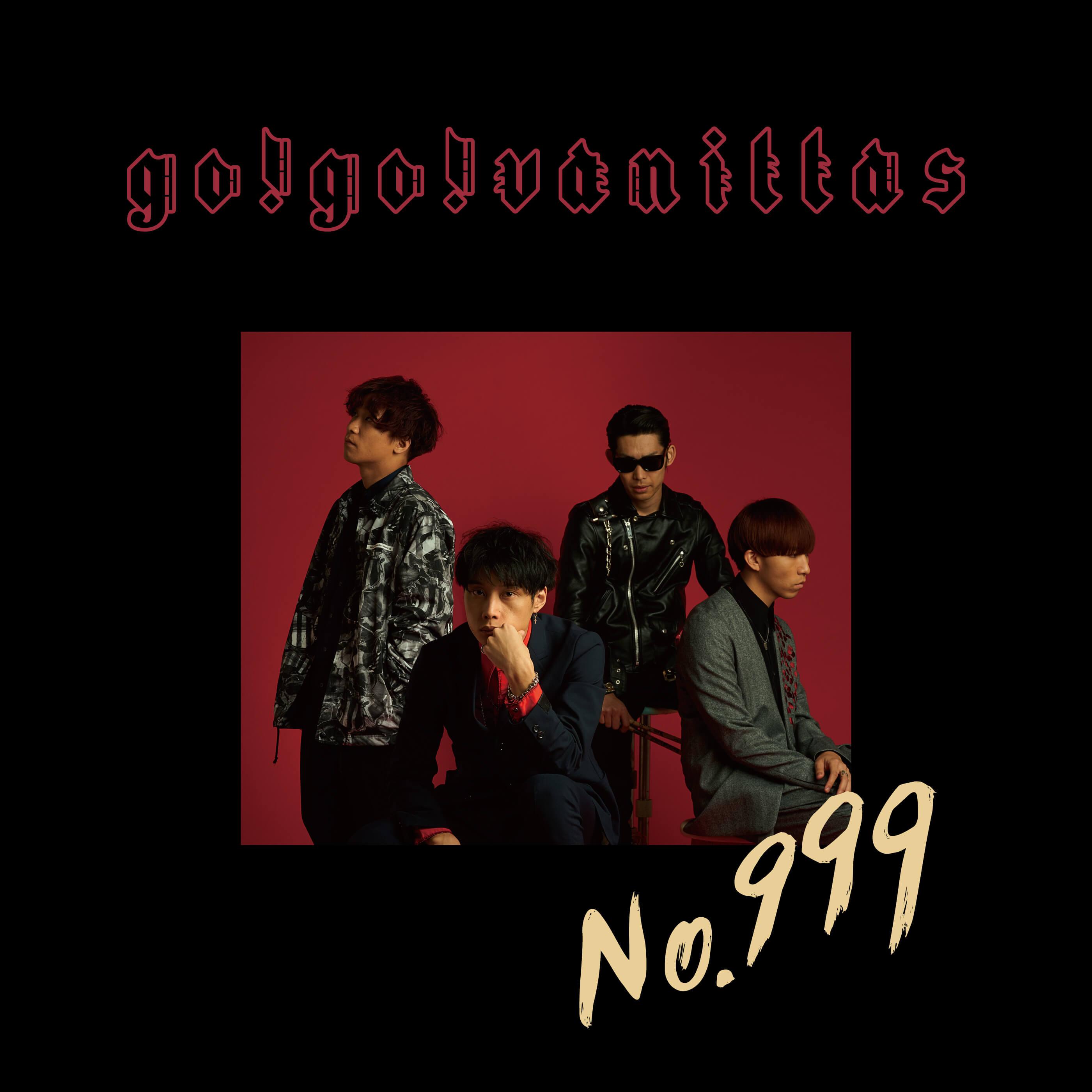 go!go!vanillas ニューシングル「No.999」 MV&音源の先行配信スタート