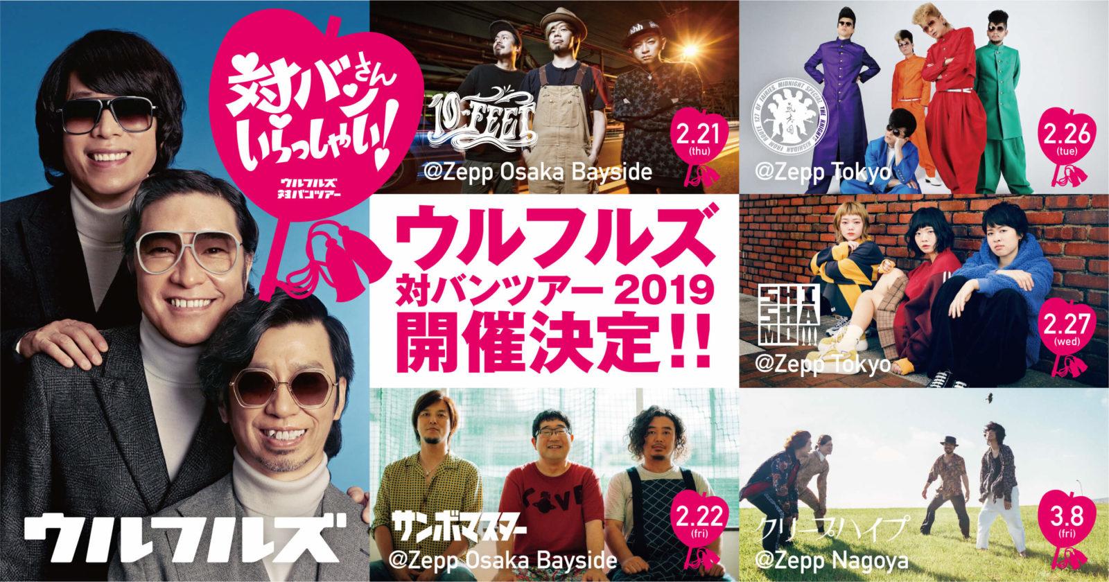 ウルフルズ主催対バンツアー、アーティスト最終発表!名古屋公演にクリープハイプの出演が決定サムネイル画像