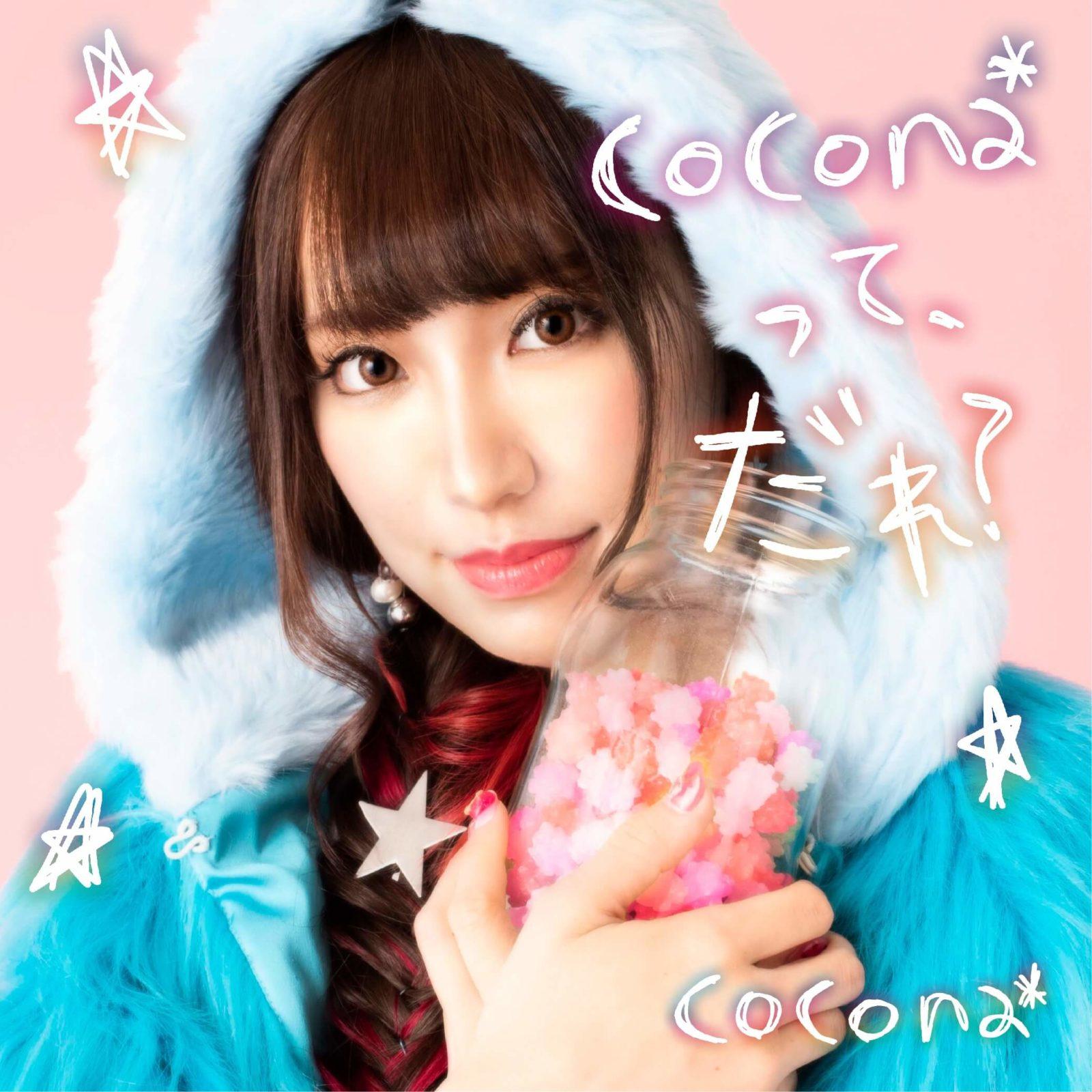 動画配信で大人気!シンガーソングライターcocona*、1stフルアルバムの先行予約スタートサムネイル画像