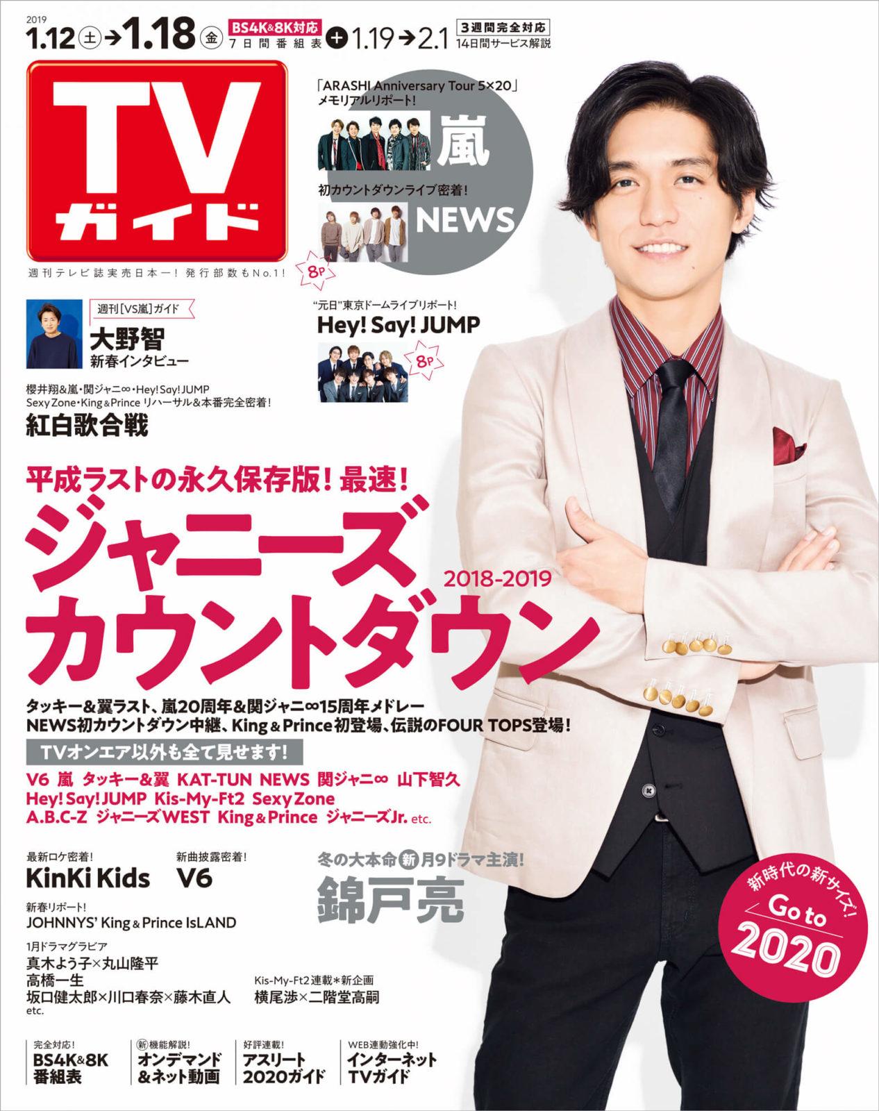 生田斗真、タッキー&翼へ熱いメッセージ「これからの人生を応援したい」サムネイル画像